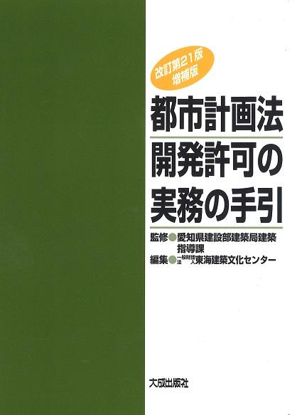 大成出版社/書籍詳細情報